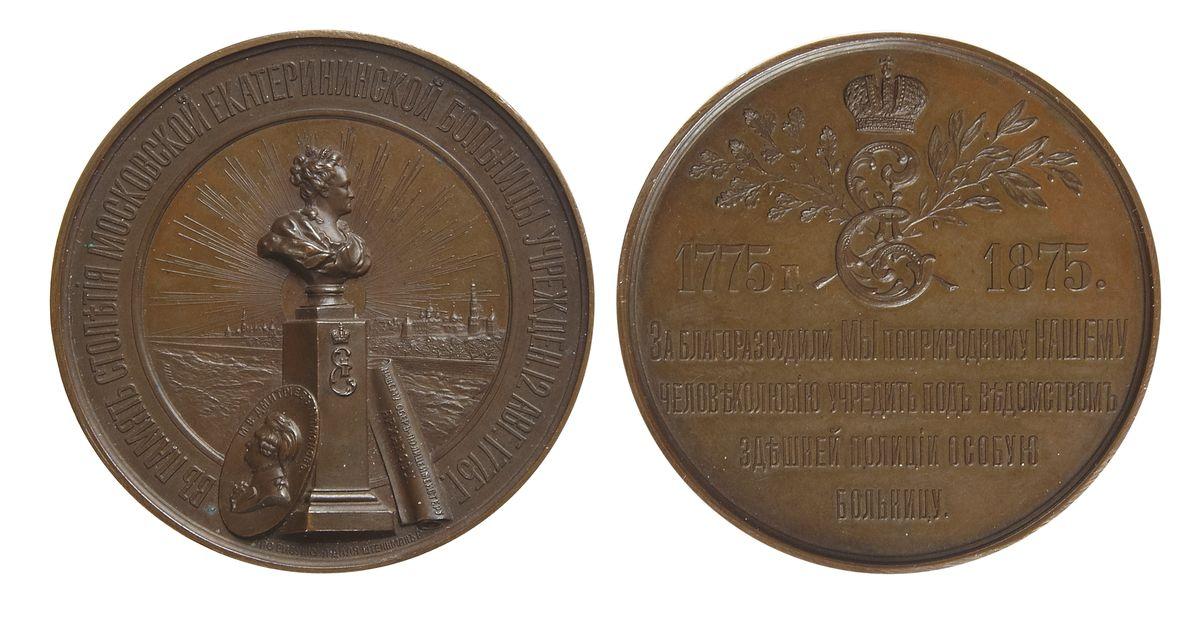 Настольная медаль «В память 100-летия Московской Екатерининской больницы 1775- 1875 гг.»