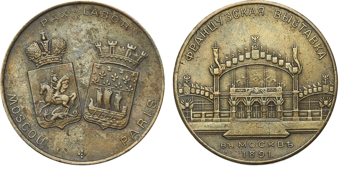 Настольная медаль «В память проведения Французской выставки в Москве. 1891 г.»