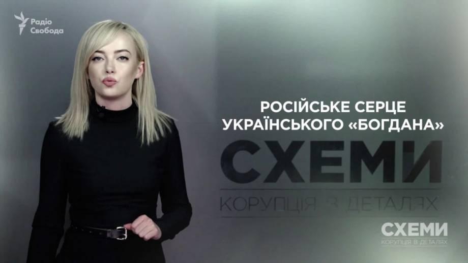 Русское сердце украинского «Богдана» («Схемы» | Выпуск №166)
