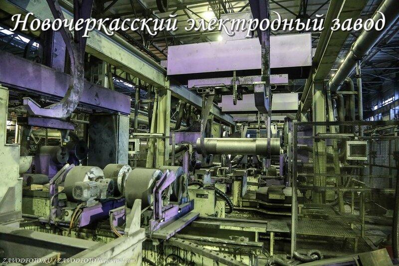 Новочеркасский электродный завод.jpg