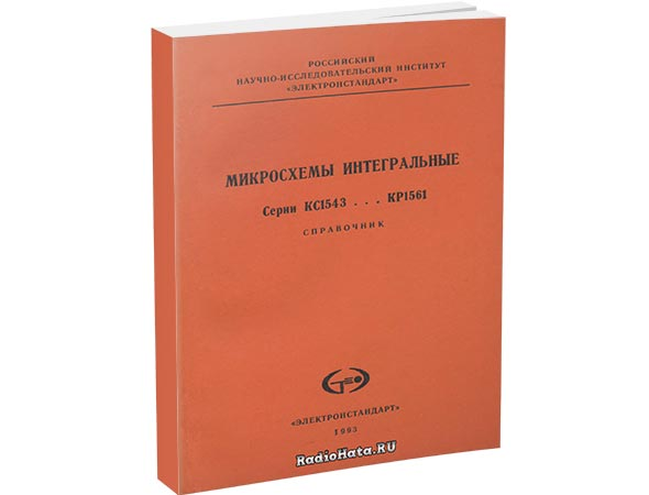 Микросхемы интегральные серии КС1543...КР1561 (Справочник)