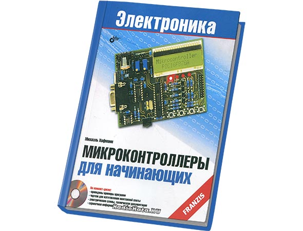 Хофманн М. Микроконтроллеры для начинающих + CD