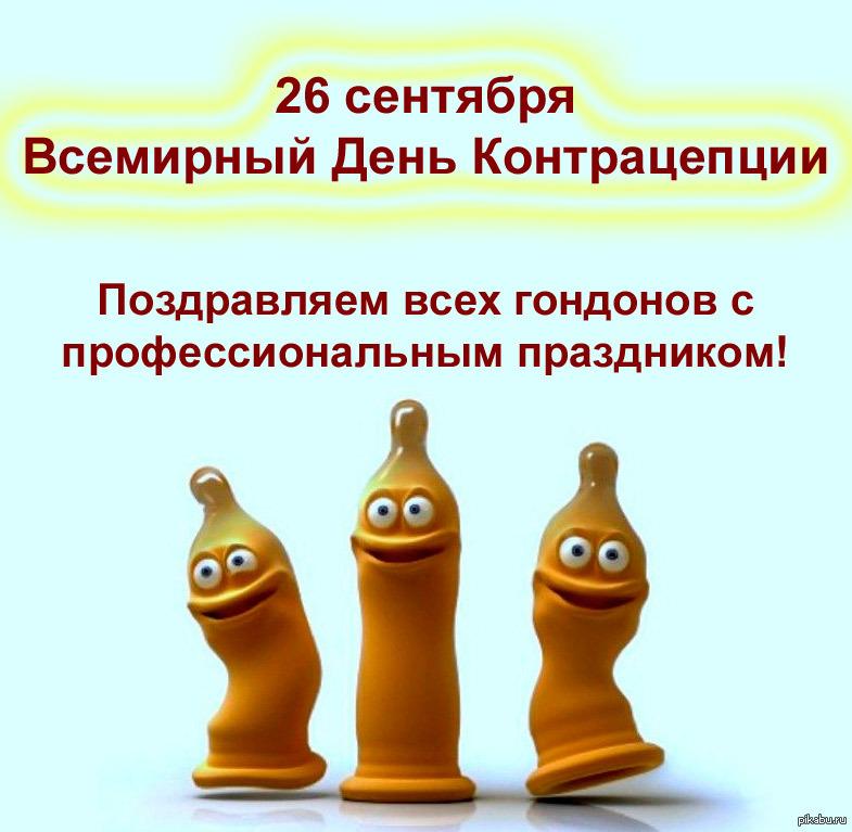 Открытки. Всемирный день контрацепции. 26 сентября