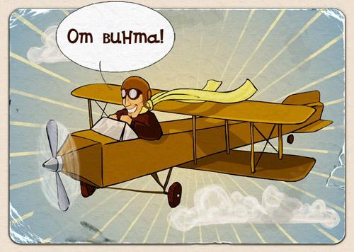С Днем гражданской авиации! От винта открытки фото рисунки картинки поздравления