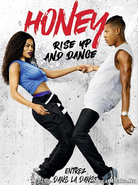 Лапочка 4 / Honey: Rise Up and Dance (2018/DVDRip)