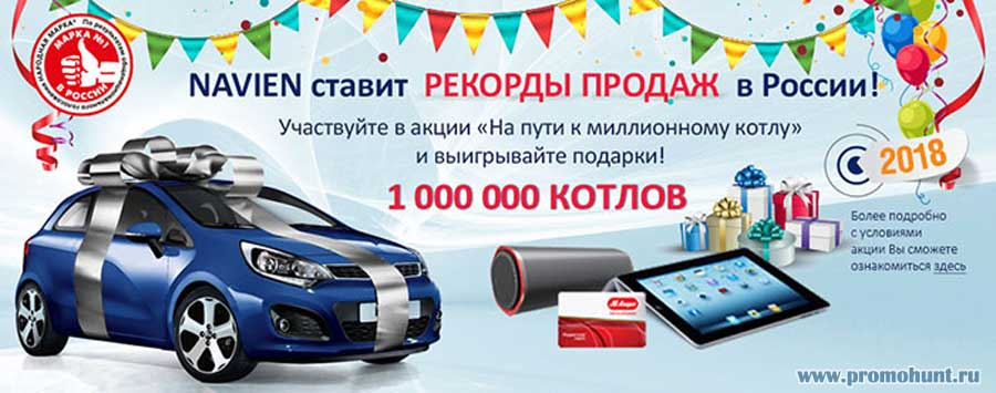 Акция котлов Navien 2017 на navien.ru