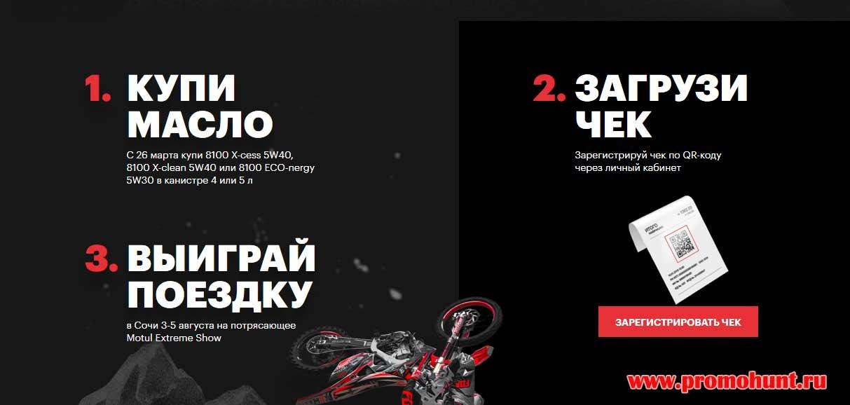 Акция Motul 2018 на sochi.motulcontest.ru