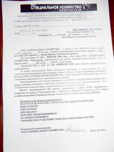 """Исполнительный лист от представителей МУП """"Специальное хозяйство"""""""
