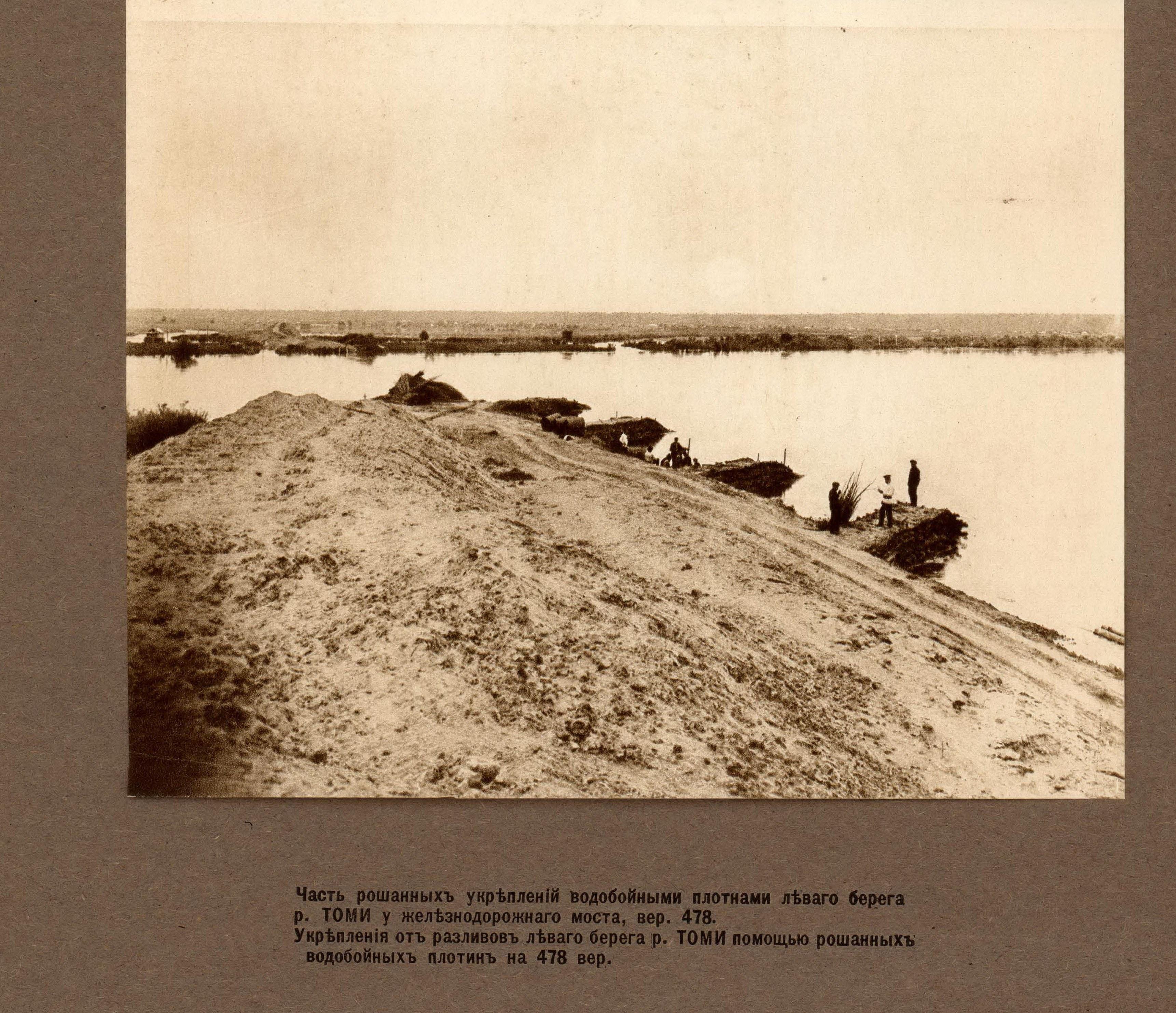04. Река Томь, верста 478.  Укрепление от разливов левого берега с помощью рошанных водобойных плотин