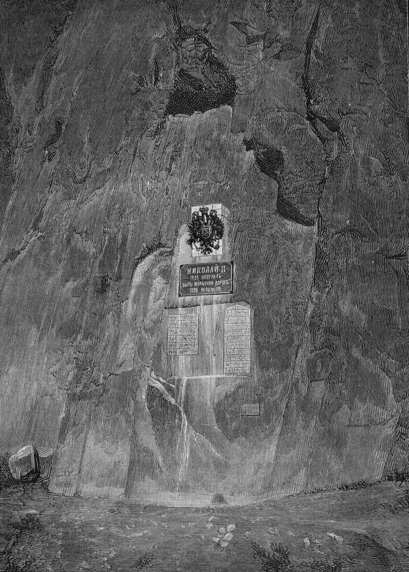 Окрестности Джизака. Государственный герб и надпись в Тамерлановом ущелье на 94-ой версте, в память сооружения Самарканд-Андижанской железной дороги