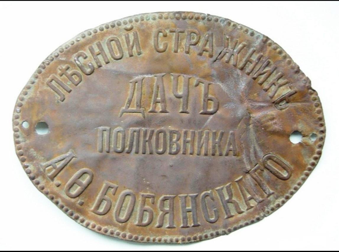 Должностной знак лесного стражника дач полковника А.Ф.Бобянского
