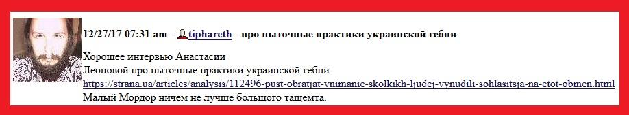 Вербицкий о, якобы, пытках в украинских тюрьмах ГБ