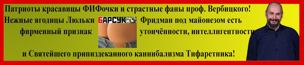 Патриоты ФИФы и фаны проф. Вербицкого. Ягодицы Люльки Фридман...(1198х259)