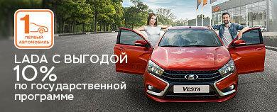 «Первый автомобиль» В «ПЕНЗА-АВТО» в выгодой 10% от стоимости!