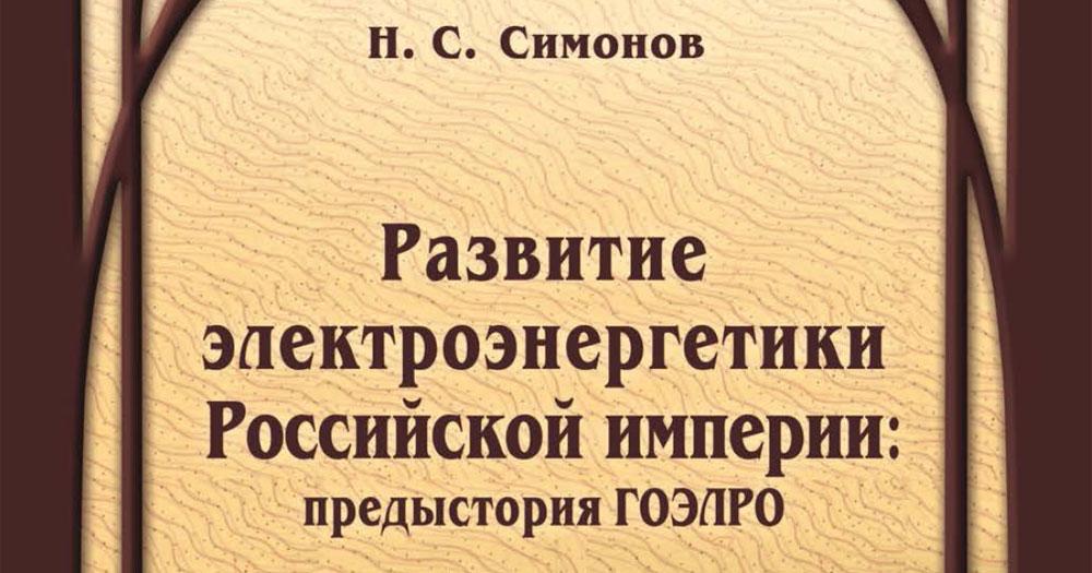 Предыстория ГОЭЛРО. Развитие электроэнергетики Российской империи