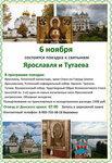 6 ноября состоится поездка к святыням Ярославля и Тутаева