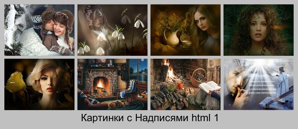 Картинки с надписями. Стихи, фразы
