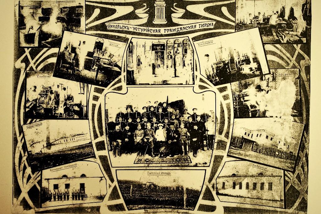 Коллаж времен дореволючионной Никольск-Уссурийской тюрьмы Фото из архива СИЗО-2 ГУФСИН России