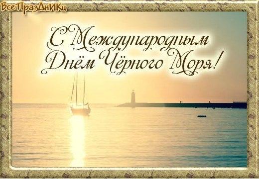 День Черного моря. Закат на море