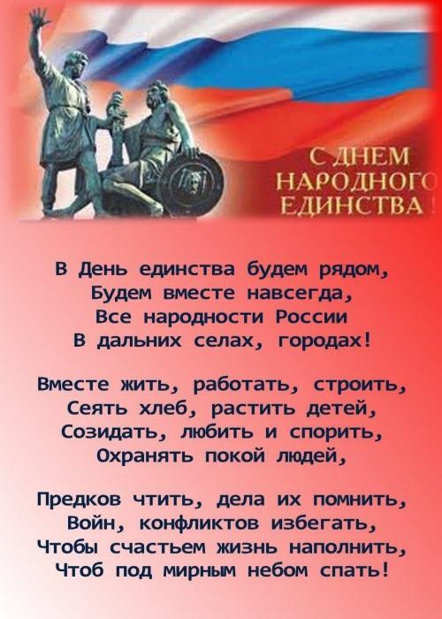 Открытка. День народного единства. Стихи