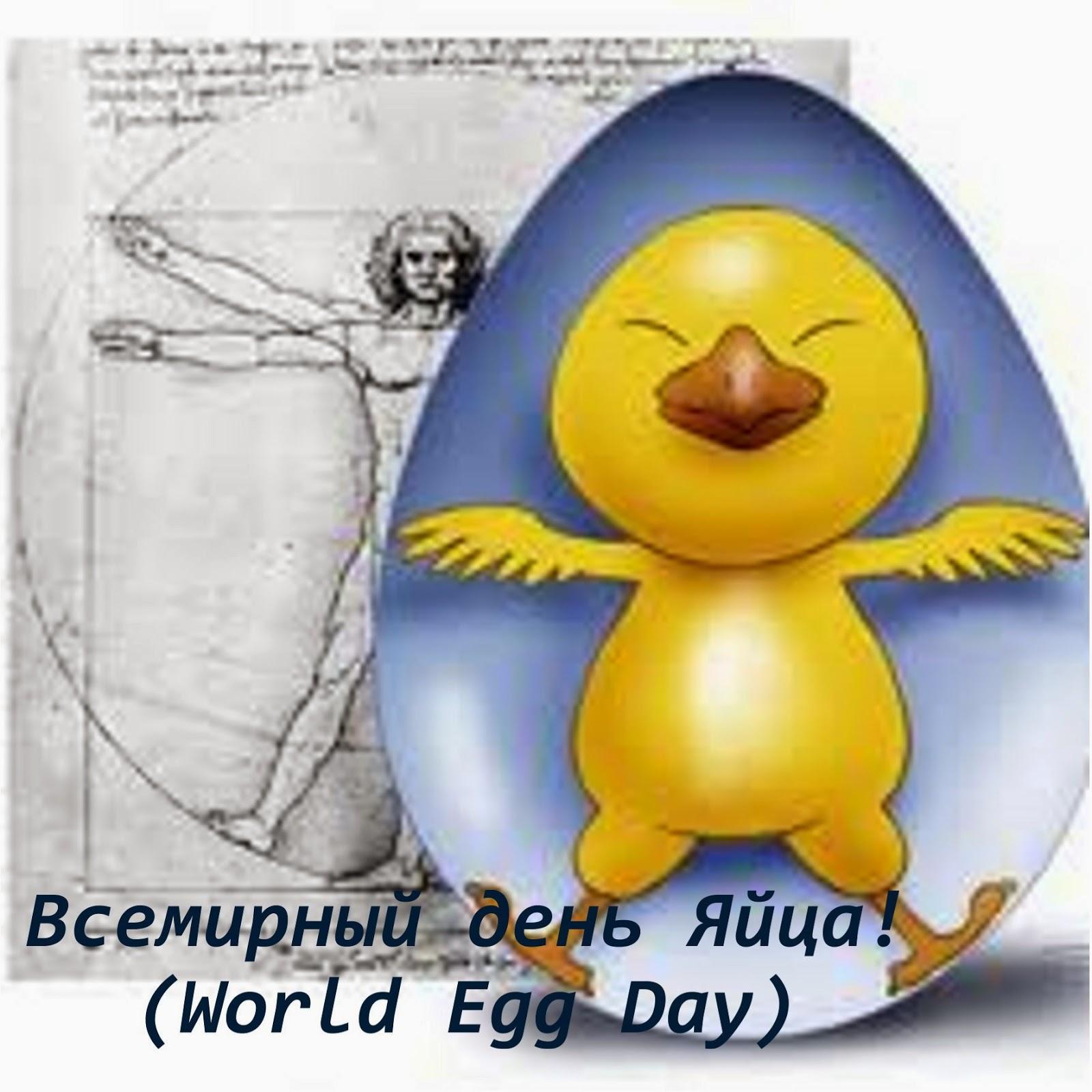 Всемирный день яйца. Сходство