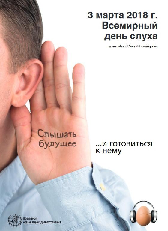 День охраны здоровья уха и слуха. Слышать будущее и готовиться к нему открытки фото рисунки картинки поздравления