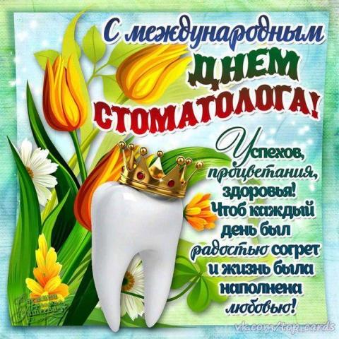 С Днем стоматолога. Пожелания открытки фото рисунки картинки поздравления