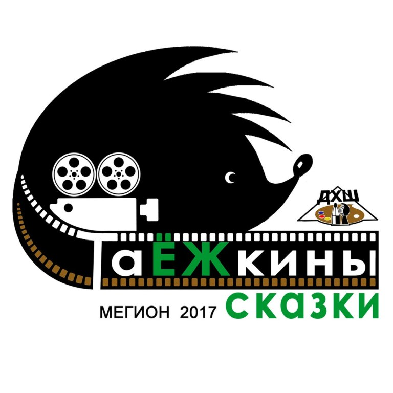 Фестиваль детского анимационного кино «ТаЁЖкины сказки»,