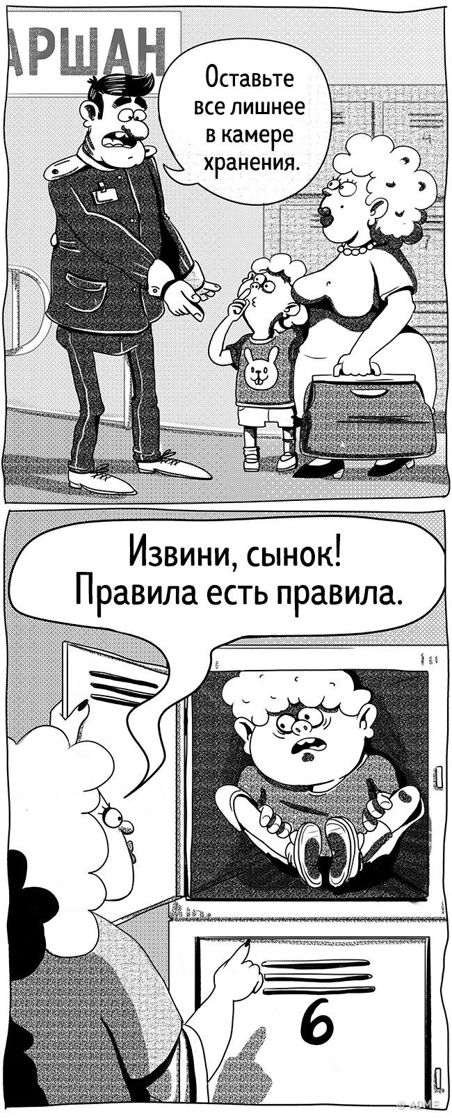 15комиксов счерным-черным юмором