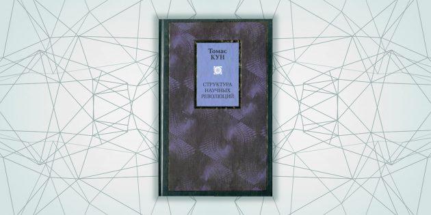 КУПИТЬ   «Структура научных революций», впервые опубликованная в 1962 году, выражает идею, что