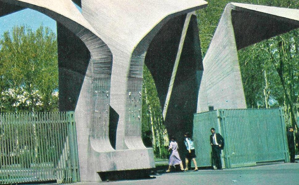 3. Ворота в университет Тегерана в 1971 году. После революции университетский двор используется для