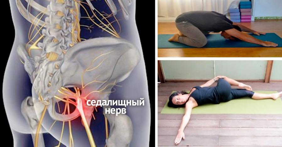 8 упражнений и поз из йоги, с которыми вы навсегда забудете о радикулите и болях в спине (9 фото)