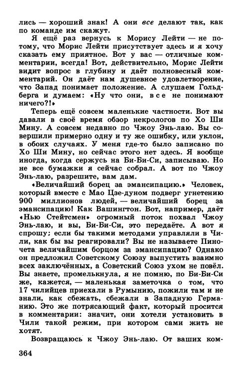 О работе русской секции Би-Би-Си