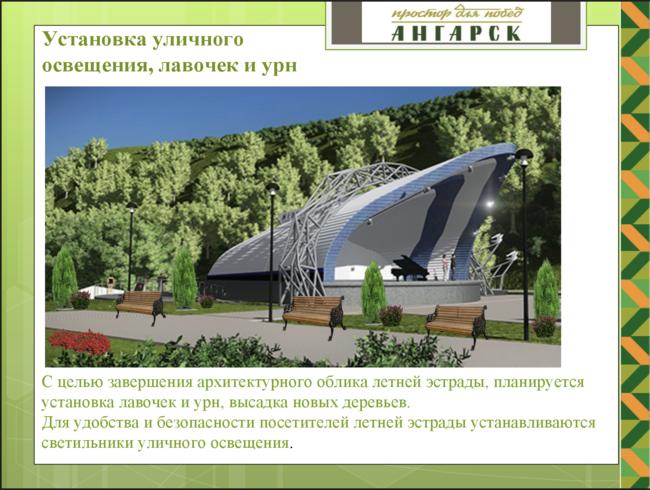 Власти Ангарска и единороссы пообещали горожанам красивую летнюю эстраду. А построили страшную И говорят, что так и было задумано!