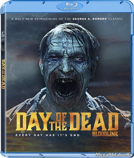 День мертвецов: Злая кровь / Day of the Dead: Bloodline (2018/BDRip/HDRip)