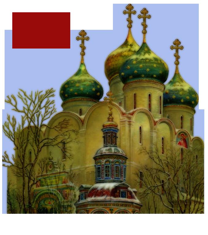 Золотве купола России