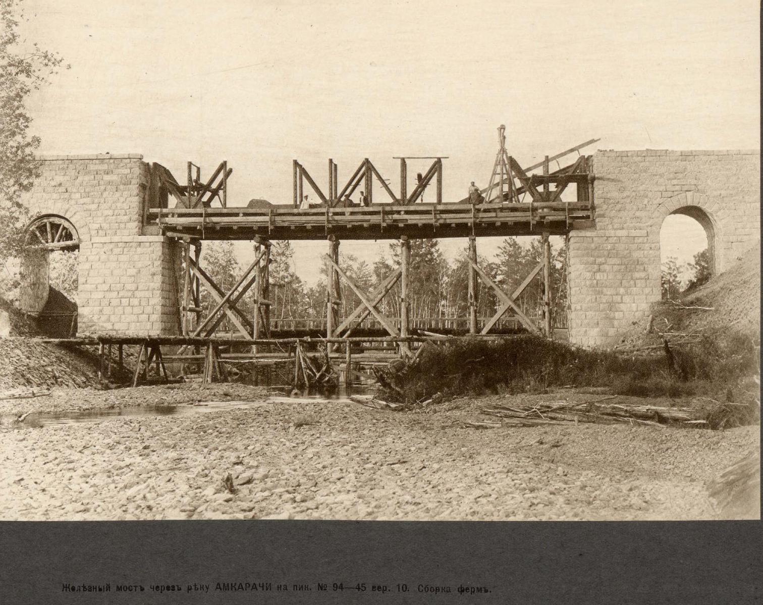 10 верста. Железный мост через реку Амкарачи на пик. №9496. Сборка ферм