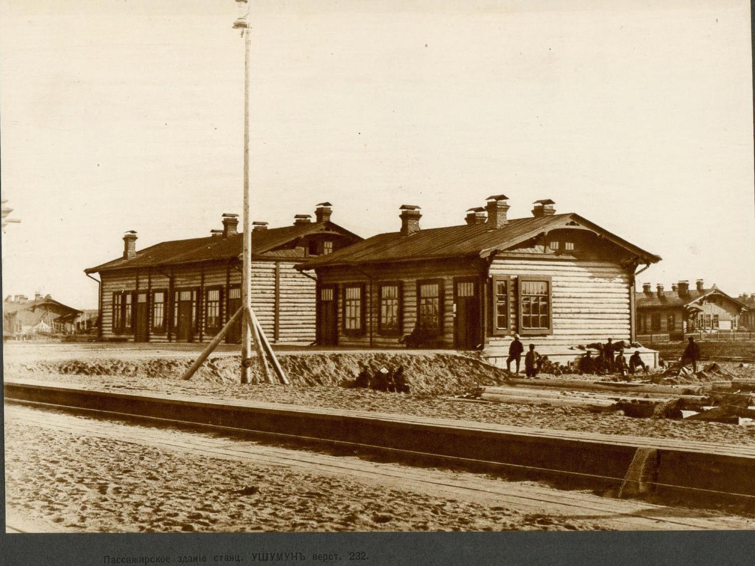 232 верста. Станция Ушумун. Пассажирское здание