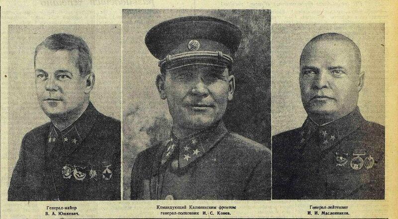 «Красная звезда», 17 декабря 1941 года, Советские военачальники, советские полководцы