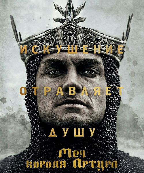 Меч короля Артура / King Arthur: Legend of the Sword (2017/HDTV/HDTVRip)