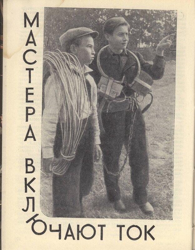 мастера 11 - 1959.jpg