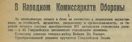 43 Гвардейская латышская дивизия. 42 г.jpg