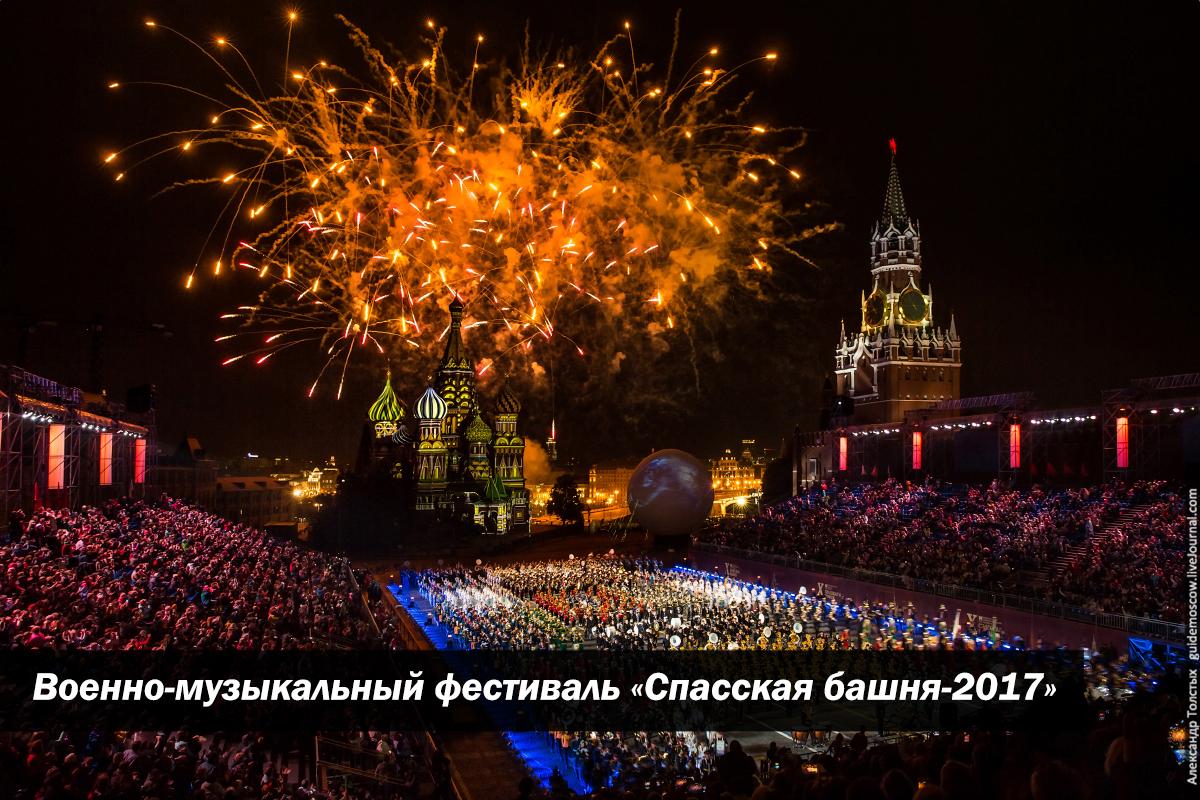 Спасская башня-2017