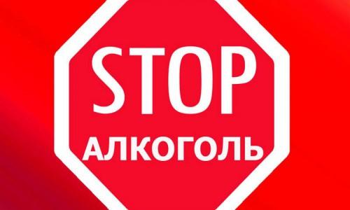 День трезвости в России 11 сентября . Стоп алкоголь