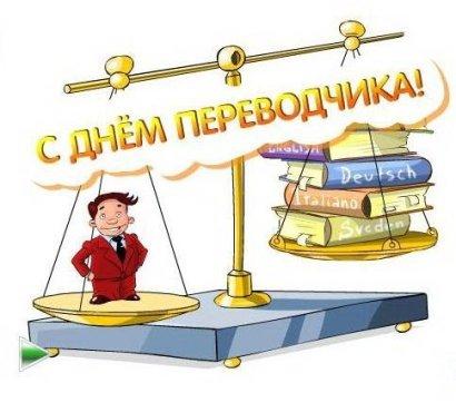 Международный день переводчика. Весы