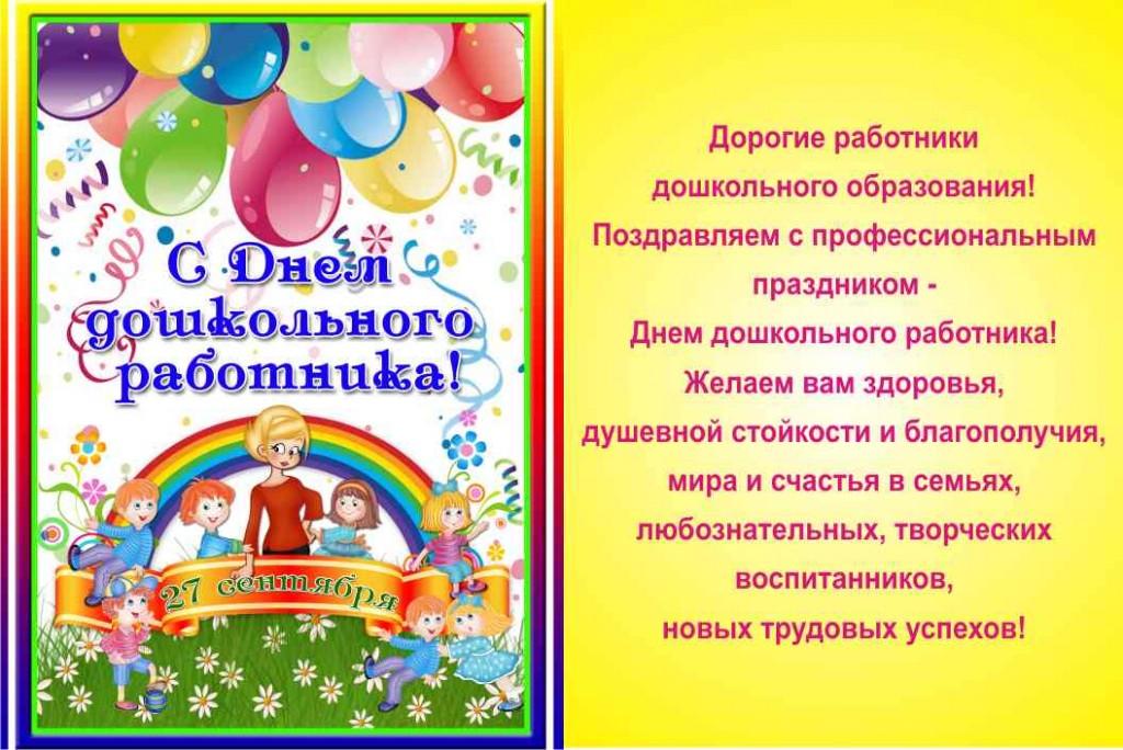 27 сентября – День воспитателя и всех дошкольных работников!
