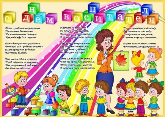 Открытка. С днем воспитателя! Стихи. Играющие дети открытки фото рисунки картинки поздравления