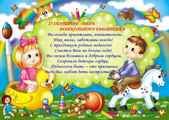 Открытки на День воспитателя и всех дошкольных работников!