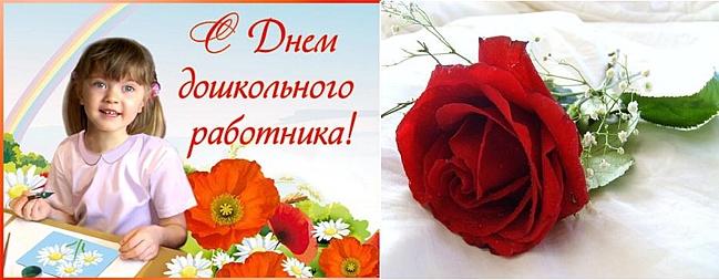 С днем дошкольного работника! 27 сентября. Поздравляю. роза