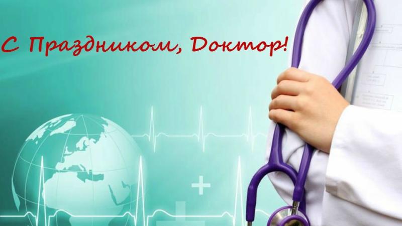 С Международным днем врача. С праздником